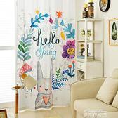 卡通公主窗簾成品布藝客廳女孩臥室兒童房飄窗落地窗布料窗簾   麥琪精品屋