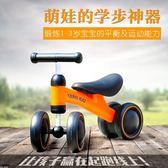 平衡車兒童四輪滑行無腳踏學步扭扭童車玩具1-3歲