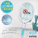 【KINYO】充電式三層防觸電捕蚊拍電蚊拍(CM-2138)超大網面/大按鍵