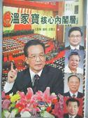 【書寶二手書T5/政治_MEC】溫家寶核心內閣層_毛娟梅, 羅皓, 許艷兵