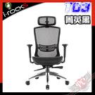 [ PCPARTY ] 艾芮克 i-rocks T03 人體工學 辦公椅 網椅