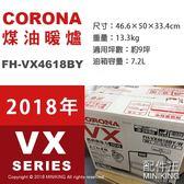 【配件王】現貨 日本 CORONA FH-VX4618BY 電子溫風式 煤油暖爐 9坪 油箱7.2L 7秒點火