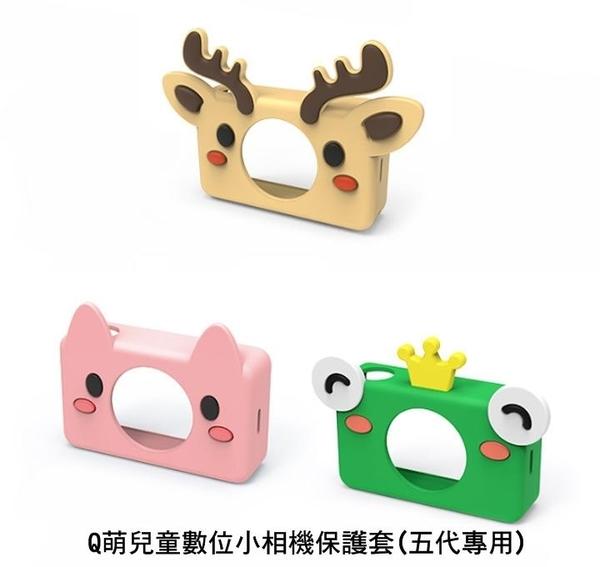☆愛思摩比☆Q萌兒童數位小相機保護套(五代專用) 造型保護套 預購