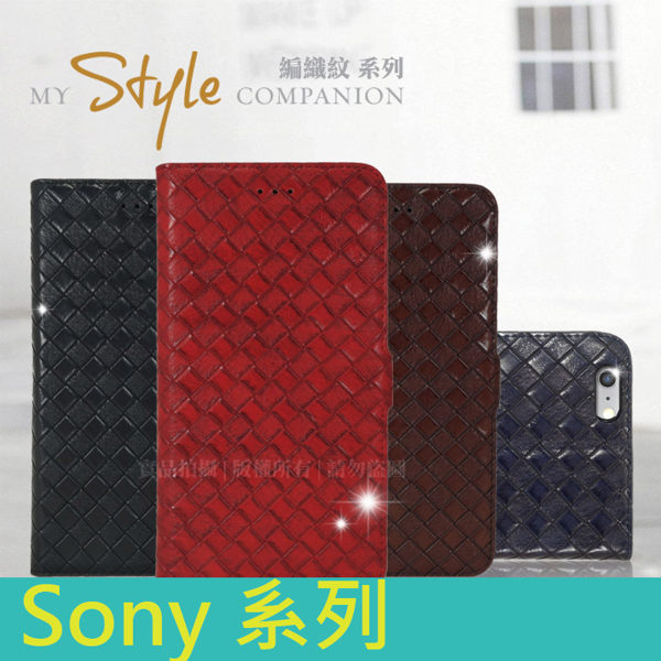 ●【福利品】Sony Xperia X / XZ F8332 / XZs G8232 編織紋 側掀皮套/可立式/保護套/手機套
