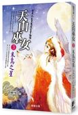 (二手書)天山巫女(03):朱烏之星