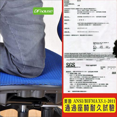 《DFhouse》小飛俠特級全網椅(4色)- 國外認證優質座椅 成長椅  課桌椅 兒童椅 免組裝.