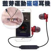 雙耳機 磁吸 入耳式 藍芽耳機 有線 迷你 帶線 藍牙 運動 通話 音樂 iPhoneX 6 7 8 plus 三星 通用 BOXOPEN