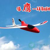艾瑞模型游鷹號電動手拋飛機泡沫紙飛機滑翔機航模飛行器兒童玩具 卡布奇诺HM