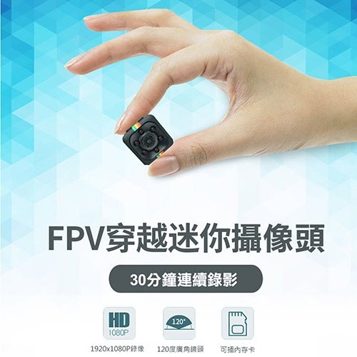 【Love Shop】SQ11微型針孔攝影機 邊充邊錄/120度廣角 1080P高解析/迷你攝影機/可接空拍機