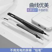 電容筆ipad超細頭高精度觸屏觸控筆蘋果平板手寫繪畫筆  ℒ酷星球