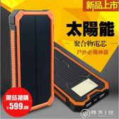 行動電源太陽能20000毫安大容量