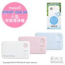 【配件王】 日本代購 maxell MXAP-AML50 小型 空氣清淨機 臭氧殺菌除臭 三色