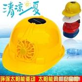 風扇帽太陽能風扇安全帽工地施工防嗮遮陽帽子建筑工程夏季透氣遮   【快速出貨】