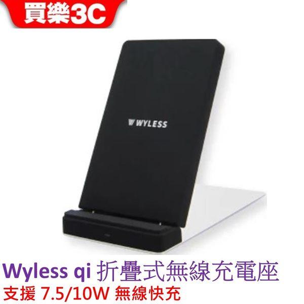 WYLESS qi 折疊式 無線充電座 【支援 蘋果7.5W / 三星10W 無線快充】 qi認證