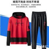 休閒套裝男士衛衣秋季2019新款韓版潮流運動外套寬鬆套裝初中生兩件男裝 PA9753『紅袖伊人』
