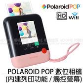 POLAROID 寶麗萊 POP 觸控拍立得 粉紅色 玫瑰粉 相機 相印機 贈相紙 (0利率 免運 公司貨) 相片印表機