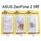 拉拉熊 懶懶熊 透明軟殼 ASUS ZenFone 2 ZE500CL Z00D (5吋)【San-X 台灣正版授權】Rilakkuma