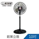 華冠10吋鋁葉立扇 / 小型工業扇 / 桌扇 / 涼風扇 / 電扇(FT-102)