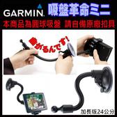 garmin nuvi 1370T 2567T Drive 51 2465T 57 52 40 2555 drive assist DriveSmart 50 1450 2555吸盤車架