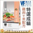 ◆MIX米克斯◆美國VF魏大夫.特選食譜貓飼料6KG【送1.5KG】100%滿意保證