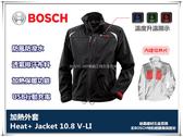 【台北益昌】德國 BOSCH HEAT+ JACKET 發熱外套 10.8V電池需另購 防風防水 發熱衣 防寒衣