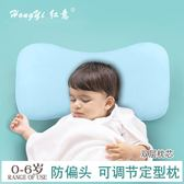 嬰兒枕頭防偏頭定型枕兒童枕頭寶寶枕頭0-1-3-6歲新生兒夏季透氣