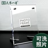 亞克力相框擺台創意7寸5 6 8 10 A4像框畫框相架水晶照片框證書框