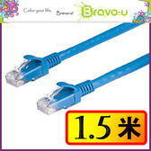 Bravo-u Cat6超高速傳輸網路線(1.5米)