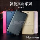 【Hanman】小米8 6.21吋 真皮皮套/翻頁式側掀保護套/手機套/保護殼/Mi Xiaomi MIUI 小米手機-ZW