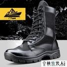 秋季戶外軍靴男士透氣作戰靴男保安鞋作訓高筒工裝馬丁靴子軍鞋女『極致男人』