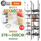 【居家cheaper】45X60X278~350CM微系統頂天立地七層洞洞板收納架 (系統架/置物架/層架/鐵架/隔間)