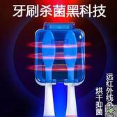 牙刷殺菌器抑菌隔菌牙刷便攜收納盒遠紅外消毒盒烘干牙刷架 免運