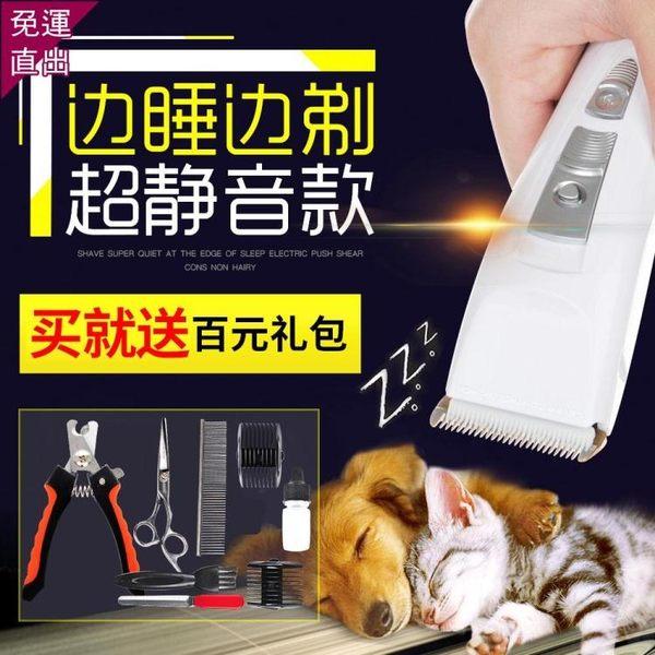 狗狗剃毛器電動寵物電推子推毛機剪毛神器理發靜音貓咪專用