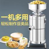 豆漿機 豆漿機商用渣漿分離現磨無渣磨漿機大容量全自動不銹鋼打漿機早餐igo 城市科技