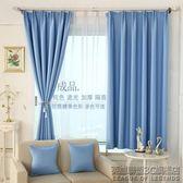 全遮光窗簾遮光布料隔熱遮陽飄窗簾成品簡約現代臥室客廳100%訂製