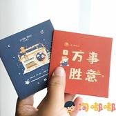 買二送一 方形賀卡小卡片含信封生日新年留言卡【淘嘟嘟】