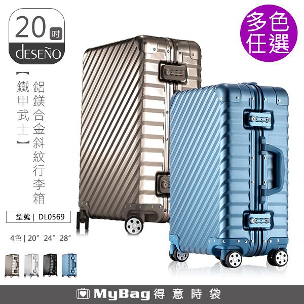 Deseno 行李箱 鐵甲武士系列 20吋 輕量鋁鎂合金旅行箱 TSA海關密碼鎖 DL0569 得意時袋