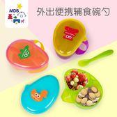 兒童餐具輔食碗寶寶零食水果盒嬰兒碗勺套裝便攜外出   歐韓流行館