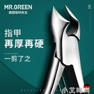 Mr.green德國灰厚腳趾甲剪指甲刀老人甲溝專用炎大號指甲鉗單個裝 小艾新品