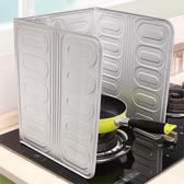 創意廚房用品檔油板隔油鋁箔防油擋板灶台擋板隔油擋板擋油板 蜜拉貝爾