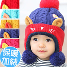 兒童球球毛線帽護耳帽.防寒保暖帽嬰兒帽....