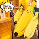 【葉子小舖】Q版香蕉絨毛抱枕(38cm)...