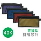 珠友 WA-50063 40K 雙層網狀拉鍊袋/ 票據型