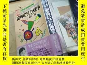 二手書博民逛書店罕見変身のおもしろ心理學Y3701 富田 隆 二見書房 出版1993