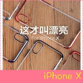 【萌萌噠】iPhone X/XS (5.8吋)個性創意日韓情侶款 三節電鍍軟邊框 全包防摔透明軟殼 手機殼 手機套