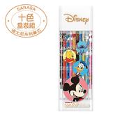Disney 【 迪士尼系列筆芯十入組 】日本進口 ZEBRA SARASA 0.4mm 0.5mm 筆芯 替芯