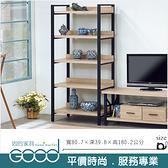 《固的家具GOOD》100-32-AG 北原橡木3尺書櫃【雙北市含搬運組裝】