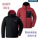 Mont-bell 650FP 鵝絨/羽...