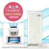 【配件王】日本代購 富士通 PLAZION HDS-3000G 空氣清淨機 加濕除臭機 20疊