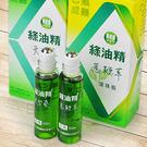 綠油精 (天竺葵) 滾珠瓶5g【媽媽藥妝】